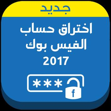 اختراق الفيس بوك Prank 2017 poster