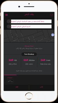 وقت الباص apk screenshot