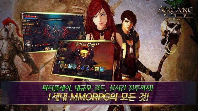 아케인 screenshot 16