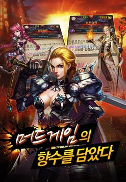 일분RPG for Kakao apk screenshot