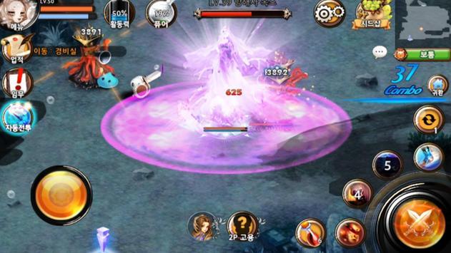 이니시아 네스트 CBT 2차 apk screenshot