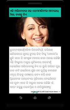 Entertainment News - In Odia Language screenshot 1