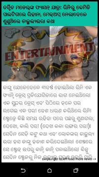 Entertainment News - In Odia Language screenshot 2