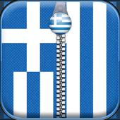 Greece Flag Zipper Lock Screen icon