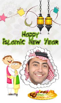 Islamic new year photo frames apk screenshot