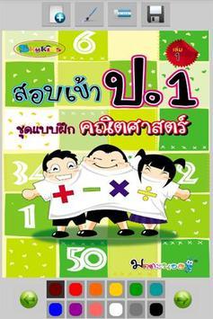 คณิตศาสตร์ ป.1 ตอนที่ 1 poster