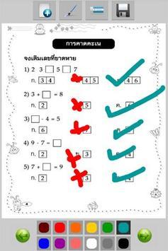 คณิตศาสตร์ ป.1 ตอนที่ 1 apk screenshot