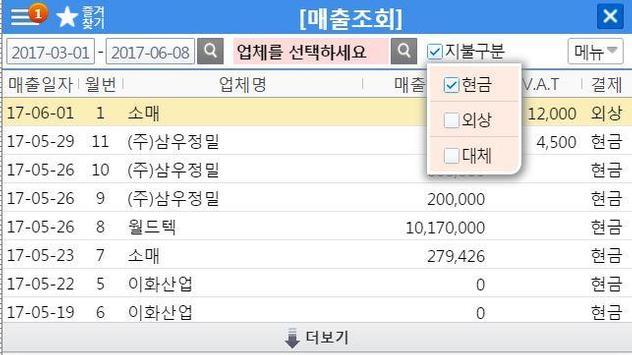 대구텍 모바일 apk screenshot