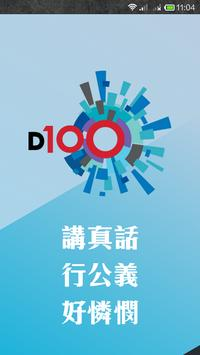 D100 Lite poster
