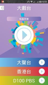 D100 Lite apk screenshot