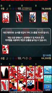 맛고맞고 - 광고없는 고스톱의 참맛 apk screenshot