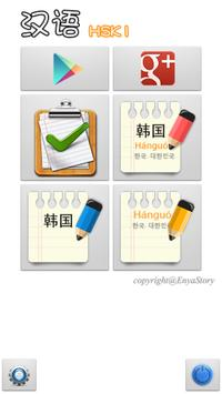 HSK12 Chinese learning Korean poster