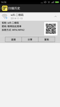 WiFi - 二维码 screenshot 3