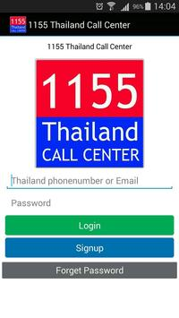 1155 Thailand Call Center screenshot 1