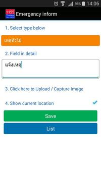 1155 Thailand Call Center screenshot 4