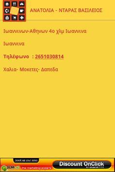 Επαγγελματικός Οδηγός Ιωάννινα screenshot 3