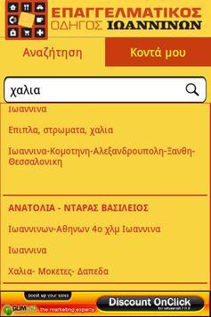 Επαγγελματικός Οδηγός Ιωάννινα screenshot 1