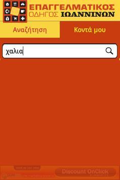 Επαγγελματικός Οδηγός Ιωάννινα apk screenshot
