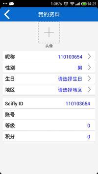 SciflyKu apk screenshot