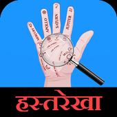 Hast Rekha Ka Gyan icon