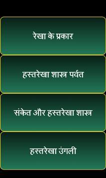 Hast Rekha Ka Gyan apk screenshot