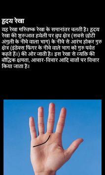 Hast Rekha Ka Gyan poster