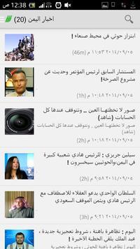 حشد نت - اخبار اليمن screenshot 1