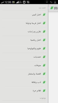 حشد نت - اخبار اليمن screenshot 2