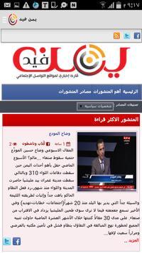 يمن فيد - اخبار اليمن poster