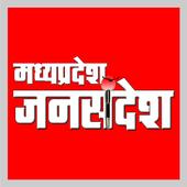 MP-Jansandesh icon