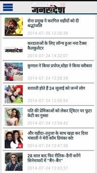 MP-Jansandesh screenshot 4