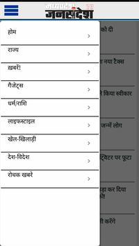 MP-Jansandesh apk screenshot