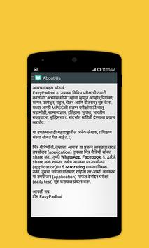 MPSC PSI STI ASST Easy Padhai screenshot 4
