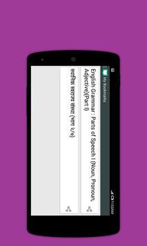 MPSC PSI STI ASST Easy Padhai screenshot 6