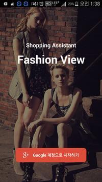 FashionView - 패션뷰 screenshot 1