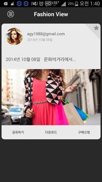 FashionView - 패션뷰 screenshot 2