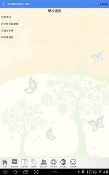 佛教真如幼稚園(東涌) screenshot 1