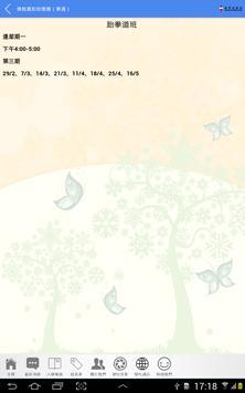 佛教真如幼稚園(東涌) screenshot 2