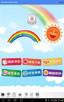 香海正覺蓮社佛教慧光 幼稚園 poster