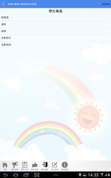 香海正覺蓮社佛教慧光 幼稚園 apk screenshot