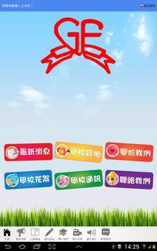 綠茵幼稚園(上水校) poster