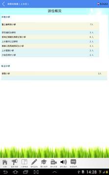 綠茵幼稚園(上水校) apk screenshot