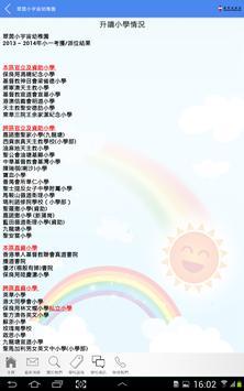 翠茵小宇宙幼稚園 (新寶城) apk screenshot