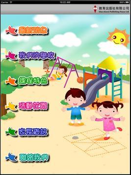 基督教香港信義會將軍澳幼稚園 poster