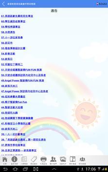 基督教香港信義會祥華 幼稚園 apk screenshot
