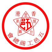 五邑工商總會幼稚園 icon