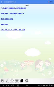 建生浸信會白普理 幼兒園 apk screenshot