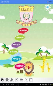 金錢村何東幼稚園 poster