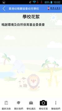 香港幼稚園協會幼兒 學校 apk screenshot