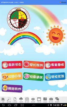 世界龍岡學校朱瑞蘭(中英文) 幼稚園 poster